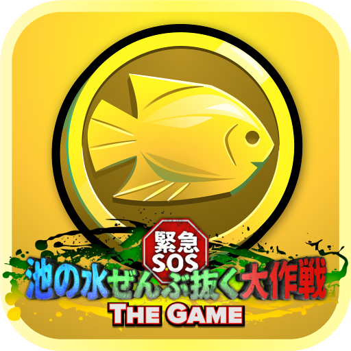 SOS THE GAME 2.31 MOD Unlimited Money Download