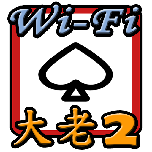 Wi-Fi Big2 in Taiwan 2.7.2 MOD Unlimited Money Download