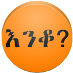 Amharic Riddles MOD Unlimited Money Download