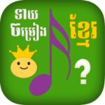Khmer Song Quiz MOD Unlimited Money Download